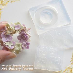Lovely Flower フラワー立体型 B (シリコーン型) floree 05
