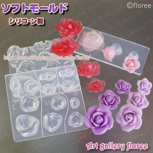 Lovely Flower フラワー立体型バラ 組み付け台付き(シリコーン製)