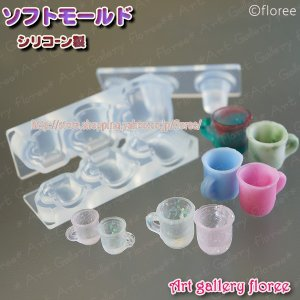 Miniature series マグカップ(シリコーン型抜き)|floree