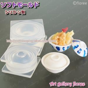 Miniature series どんぶり(大) (シリコーン型抜き)|floree