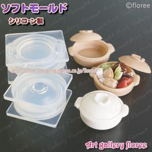 Miniature series 土鍋 (シリコーン型抜き)|floree