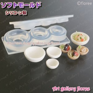 Miniature series 小鉢 (シリコーン型抜き)|floree