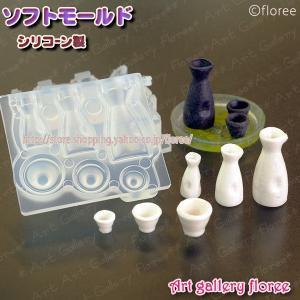 Miniature series 酒器セット(とっくり&おちょこ) (シリコーン型抜き)|floree