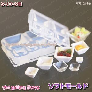 Miniature series スクエア小鉢 (シリコーン型抜き)|floree