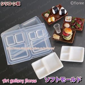 Miniature series ランチプレート (大・中)(シリコーン型抜き)