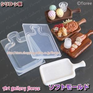 Miniature series カッティングボード&ランチプレート(大)(シリコーン型抜き)|floree