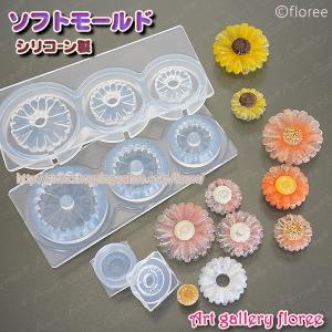 Lovely Flower フラワー立体型ガーベラ 花芯型付き(シリコーン製)