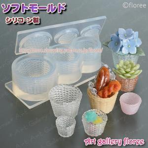 Miniature series バスケットポット 3サイズ レジン専用(シリコーン型抜き)