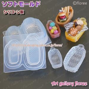 Miniature series バスケット角(中)2サイズ レジン専用(シリコーン型抜き)