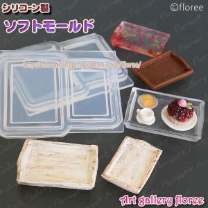 Miniature series トレイ(LL・L) 2サイズ(シリコーン型抜き)