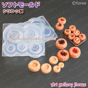 Lovely bread デニッシュパン立体型(シリコーン型)