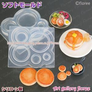 Lovely bread パンケーキ立体型(シリコーン型)