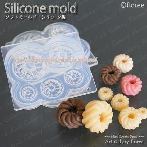 Lovely sweets フレンチクルーラーH 立体型(シリコーン型)
