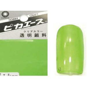 ピカエース透明顔料 リーフグリーン(粉末状2g)|floree