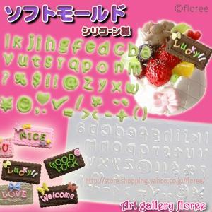 文字抜き アルファベット小文字(シリコーン型)|floree