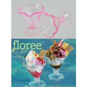 人気のミニチュアパフェグラス ピンク(メール便不可) floree