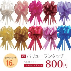 18mm×80cm 1枚12円 ワンタッチリボン バリューワンタッチ 50枚セット 全10色|floro