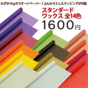 スタンダードワックス<65cm×20m> 全14色 うすーい紙(14g)のWAXペーパー|floro