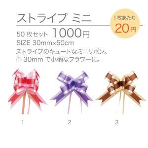 ワンタッチリボン ストライプミニ 巾30m 50枚セット 全3色 / ランドセル ラッピング お店 フロロ|floro