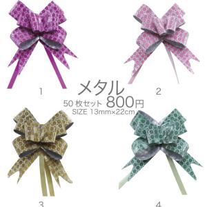 ワンタッチリボン メタル 巾13mm 50枚セット 全4色 / ランドセル ラッピング お店 フロロ|floro