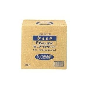 キープフラワーEX 18L @13600×1箱 / ランドセル ラッピング お店 フロロ|floro