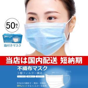 不織布 マスク 50枚入り 箱付き フリーサイズ 国内配送 3営業日前後で出荷 / ランドセル ラッピング お店 フロロ|floro