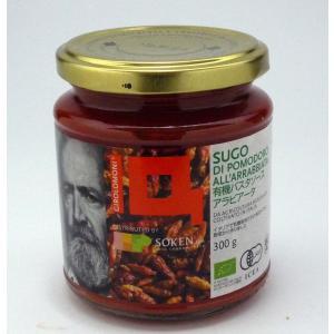 パスタソース アラビアータ 300g イタリア産 有機 トマトソース ピザソース ジロロモーニ 創健社|flourhiro