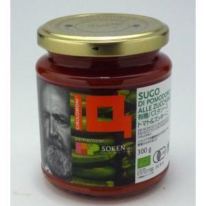 パスタソース トマト&ズッキーニ 300g イタリア産 有機 トマトソース ピザソース ジロロモーニ 創健社|flourhiro