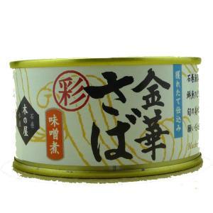 <彩>金華さば 味噌煮 170g 木の屋 石巻水産 缶詰 サバ缶 鯖缶 さば缶|flourhiro