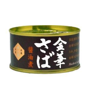 <彩>金華さば 醤油煮 170g 木の屋 石巻水産 缶詰 サバ缶 鯖缶 さば缶|flourhiro