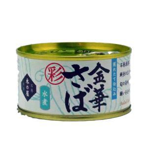 <彩>金華さば 水煮 170g 木の屋 石巻水産 缶詰 サバ缶 鯖缶 さば缶|flourhiro