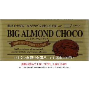 秋冬限定 ビッグアーモンドチョコ アーモンドチョコレート 板チョコレート 400g 創健社 flourhiro