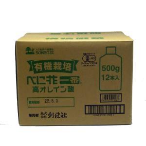 べに花油 500g×12本(ケース) 有機栽培 べに花一番 高オレイン酸 創健社|flourhiro