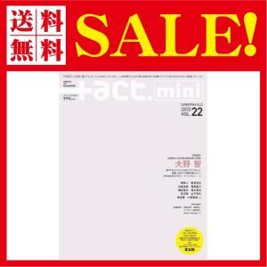 +act. Mini (プラスアクトミニ) vol.22 (+act. 2013年 09月号 増刊)|flow1