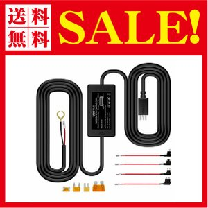 【改良型】 VANTRUE ドライブレコーダー用 電源ケーブル USB電源直結コード 降圧ライン 3m 24時間駐車監視用 12V/24V対応 5V輸|flow1
