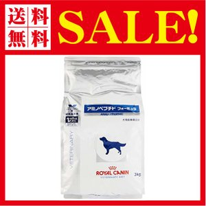 【療法食】 ロイヤルカナン ドッグフード 犬用 アミノペプチド フォーミュラ 3kg|flow1