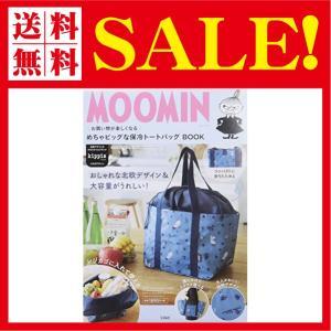 MOOMIN お買い物が楽しくなる めちゃビッグな保冷トートバッグ BOOK (バラエティ)|flow1