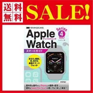 ゼロからはじめる Apple Watch スマートガイド [Series 4対応版]|flow1