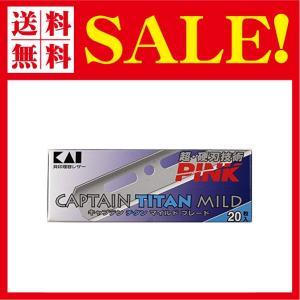 貝印 カイキャプテン チタンマイルドブレード20 20枚入 業務用 flow1