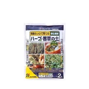 資 ハーブ 香草の土 2L|flower-net