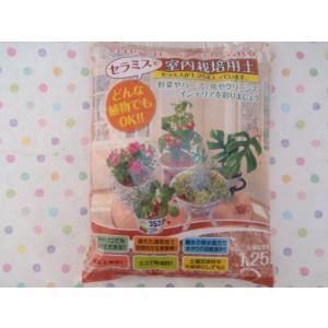 資 簡単植え替え!!セラミス・グラニュー 1.25L 多肉植物 化粧砂|flower-net