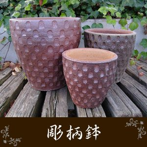 資 彫柄鉢 TD-241 SET/3 セット商品 送料無料 植木鉢 flower-net