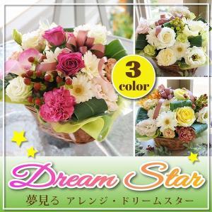 誕生日の花 カラーを選べる アレンジメント ドリームスター ...