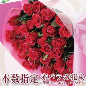 バラ 花束 赤 薔薇 赤いバラの花束 本数指定 赤バラ 誕生日花束 ギフト 年の数 10本以上からの注文受付です|flower
