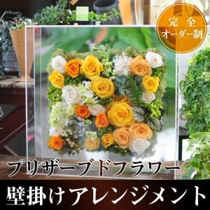 アクリルクリアーケースの壁掛けMサイズ 花 当店売れ筋商品 誕生日 記念日 開店祝い 開業祝い ギフト お祝い プレゼント 当選祝 プリザーブドフラワー|flower