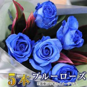 青いバラ 花束 5本 青 薔薇 花束  ギフト ブルーローズ プレゼント 退職花束 送別花束|flower