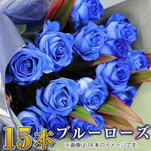 バラ 花束 青 薔薇 青いバラ15本花束  誕生日花ギフト ブルーローズ 退職花束 送別花束|flower
