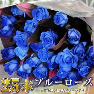 バラ 花束 青 薔薇 青いバラ25本花束  誕生日花ギフト ブルーローズ プレゼント ホワイトデー|flower