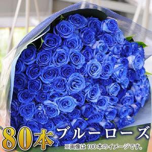 バラ 花束 青 薔薇 青いバラ80本花束  誕生日花ギフト ブルーローズ プレゼント|flower