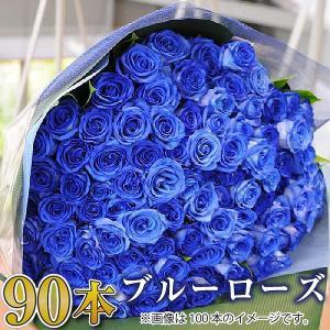 バラ 花束 青 薔薇 青いバラ90本花束  誕生日花ギフト ブルーローズ プレゼント|flower